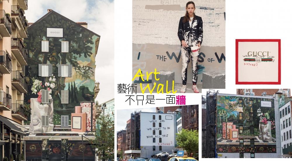 Art Wall 藝術不只是一面牆