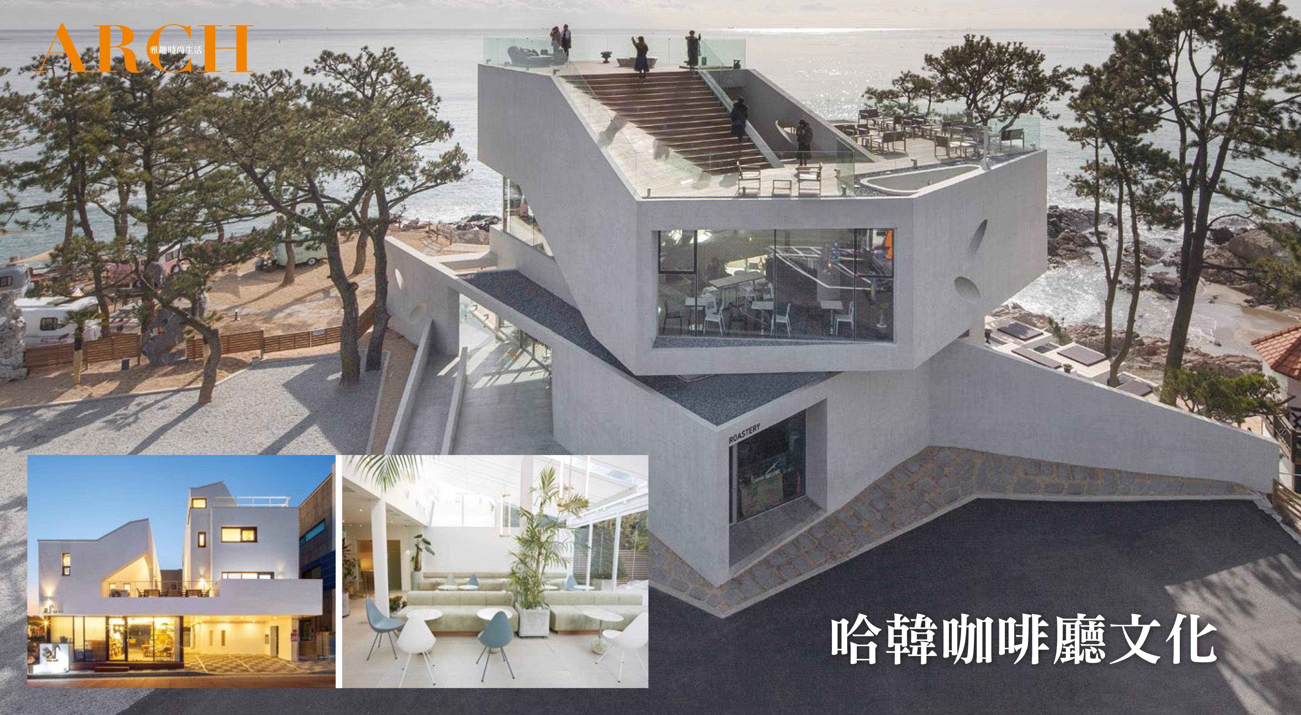 哈韓 咖啡廳文化