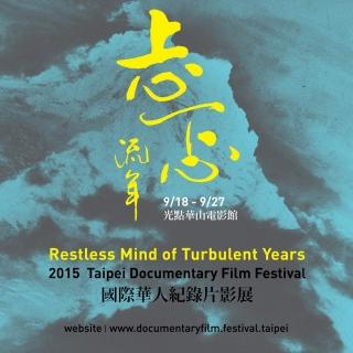 《國際華人紀錄片影展》9/18登場 帶你從台灣看見世...