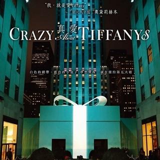 《真愛Tiffany》 品牌故事大解密