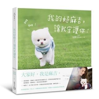 周嫂昆凌新書《我的好麻吉,讓我守護你!》贈書活動來了!