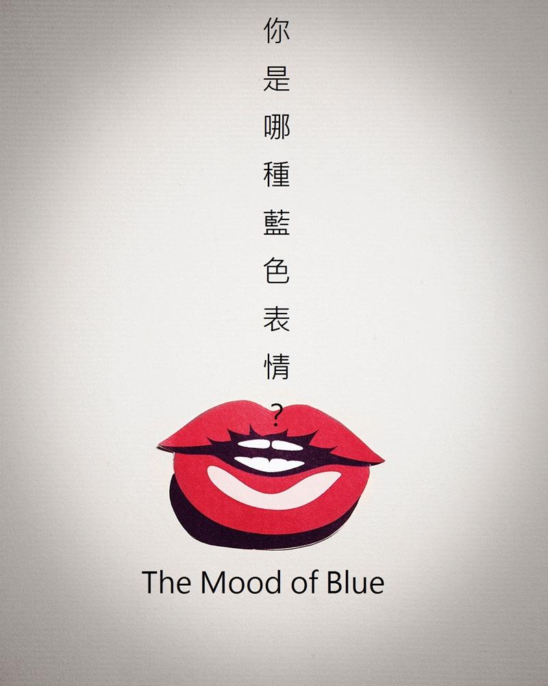 你是哪種藍色表情?