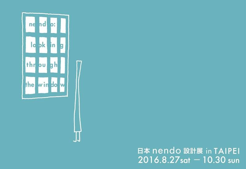 設計當紅炸子雞Nendo設計展in TAIPEI