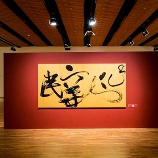 32幅書法「金」句  董陽孜作品中濃淡粗細皆有深意