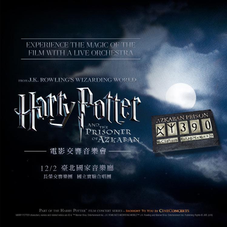 《哈利波特電影交響音樂會系列》即將在台演出,邀影迷再度重回神秘的魔法世界