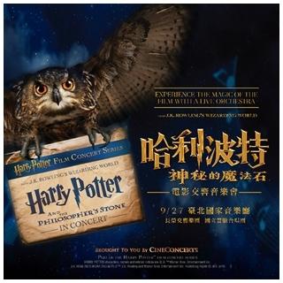 《哈利波特電影交響音樂會系列》即將在台演出,邀影迷再...