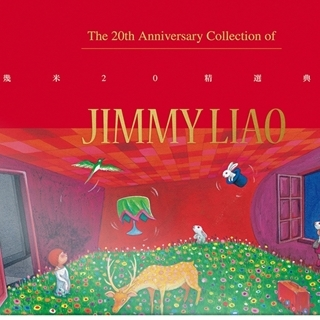 「我的世界都是你」幾米創作20週年,原畫作品完整曝光