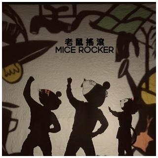 奇幻充滿色彩的音樂光影戲 《老鼠搖滾》Mice Ro...