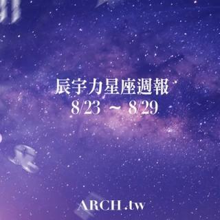 星象專家辰宇力 2021/8/23 -8/29星座運...