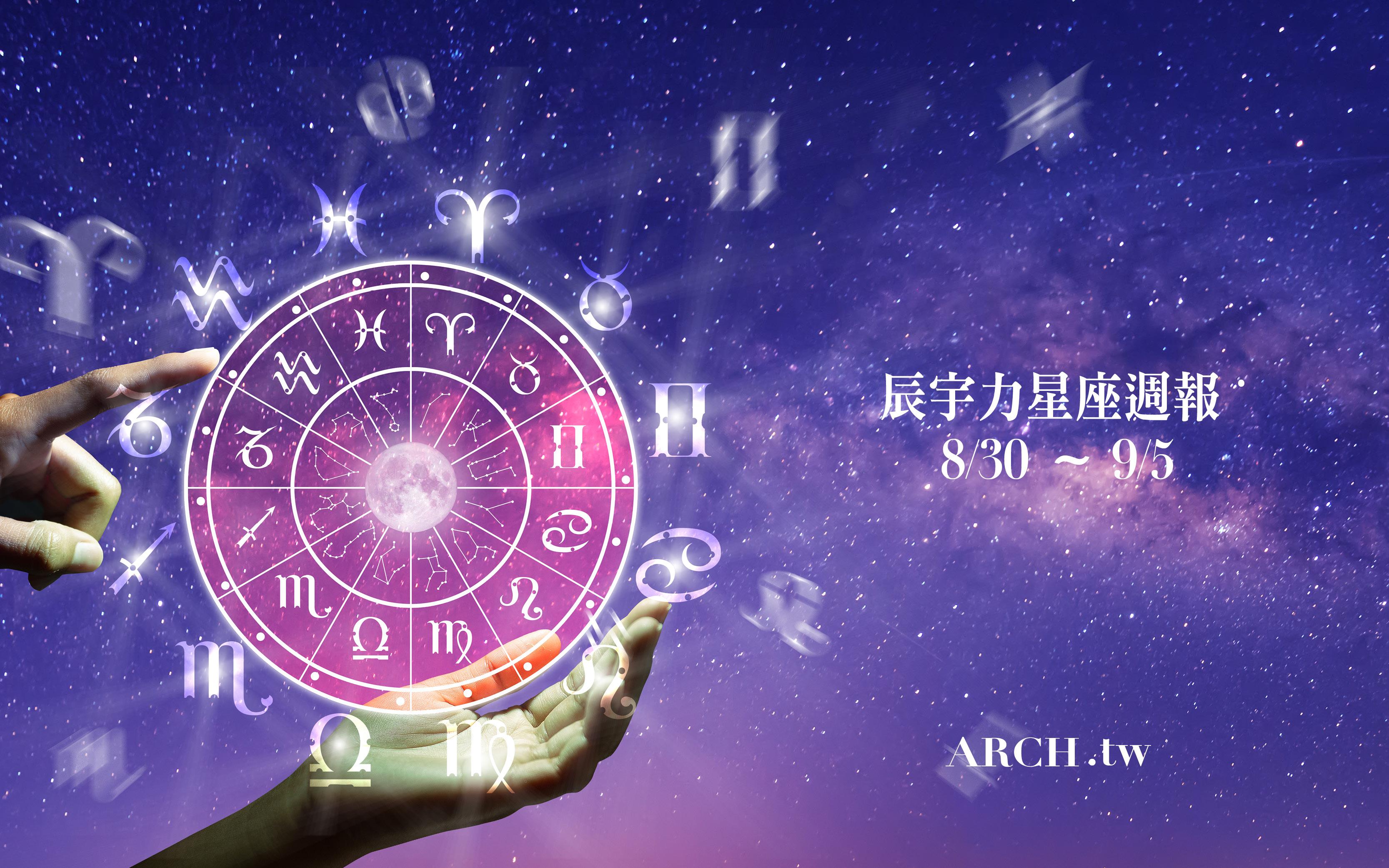 星象專家辰宇力 2021/8/30 -9/5星座運勢