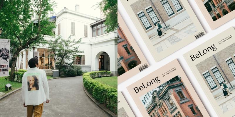 台灣第一本街區紀錄書籍《BeLong》!深度導讀帶你從巷弄重新認識台北