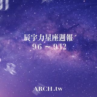 星象專家辰宇力|2021/9/6 -9/12星座運勢