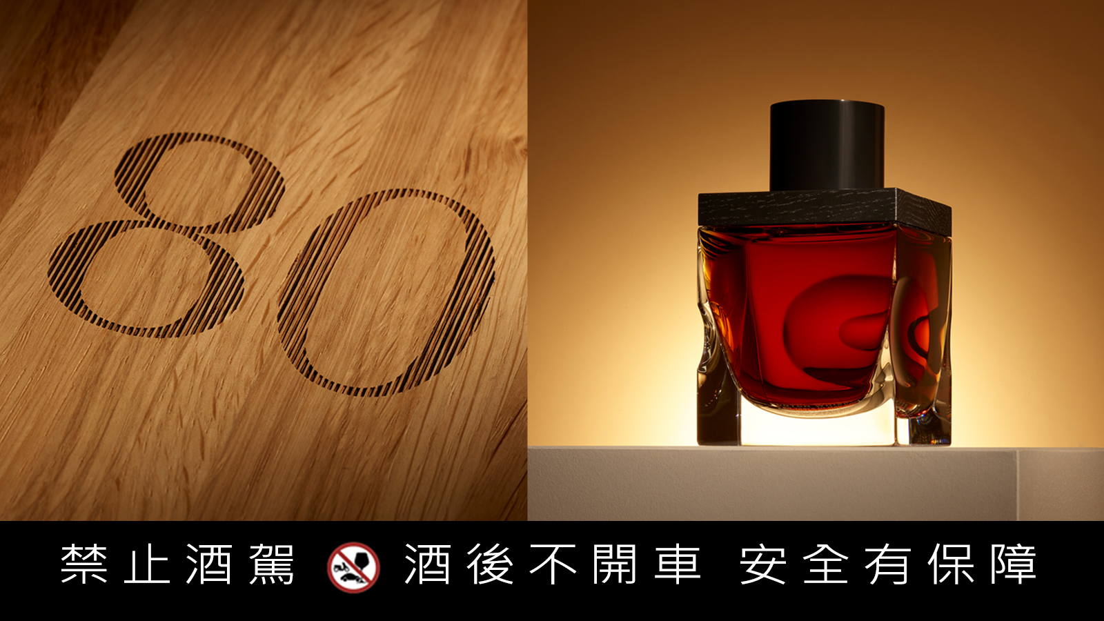 珍稀80年極品威士忌即日限售 編號No.1酒款於10月高價拍賣