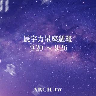 星象專家辰宇力|2021/9/20 -9/26星座運...