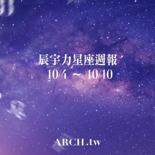 星象專家辰宇力|2021/10/4 -10/10星座運勢