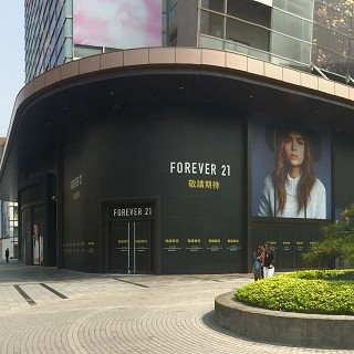 Forever 21進駐ATT 4 Fun!6/13...