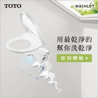 TOTO 用最乾淨的 幫你洗乾淨